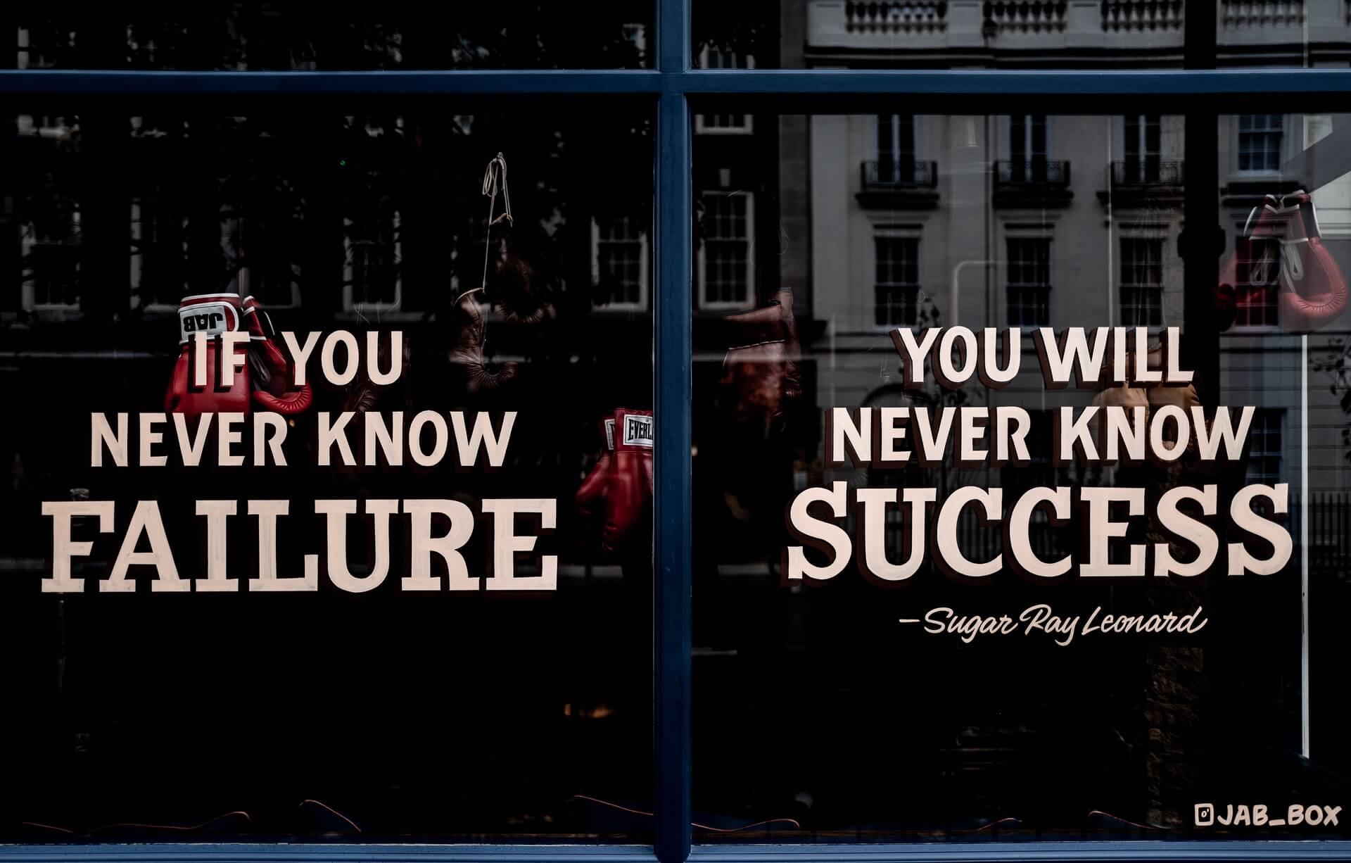 失敗を知らずして成功なし
